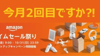 amazon-time-sale-202110-00